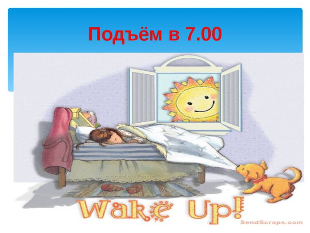 левой картинки на тему подъем утром лица