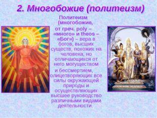 Политеизм (многобожие, от греч. poly – «много» и theos – «Бог») – вера в бого
