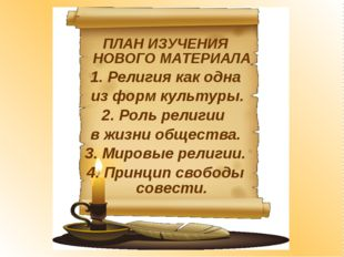 ПЛАН ИЗУЧЕНИЯ НОВОГО МАТЕРИАЛА 1. Религия как одна из форм культуры. 2. Роль