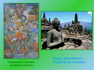 Сиддхартха Гаутама остригает волосы Будда Шакьямуни – Сиддхартха Гаутама
