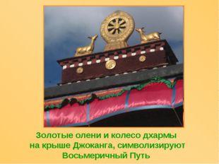 Золотые олени и колесо дхармы на крыше Джоканга, символизируют Восьмеричный П