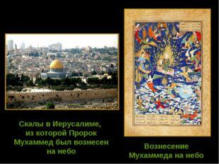 Вознесение Мухаммеда на небо Скалы в Иерусалиме, из которой Пророк Мухаммед б