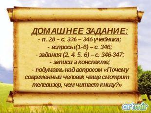 ДОМАШНЕЕ ЗАДАНИЕ: - п. 28 – с. 336 – 346 учебника; - вопросы (1-6) – с. 346;