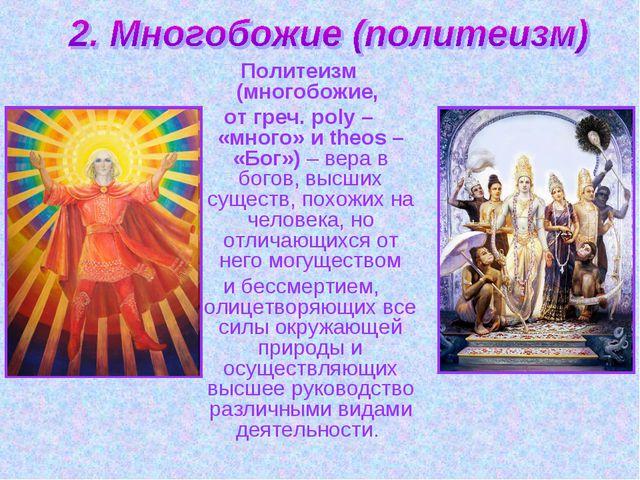 Политеизм (многобожие, от греч. poly – «много» и theos – «Бог») – вера в бого...