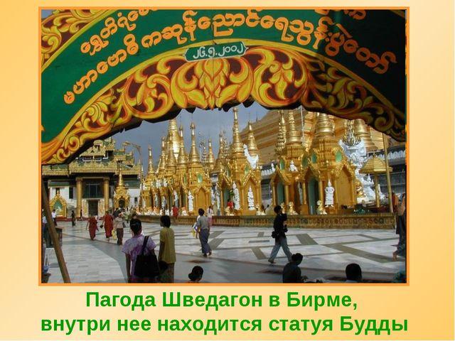 Пагода Шведагон в Бирме, внутри нее находится статуя Будды