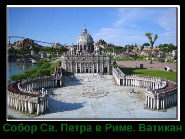 Собор Св. Петра в Риме. Ватикан