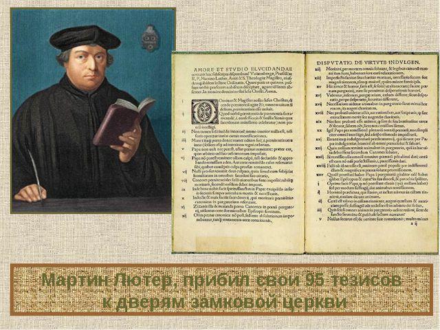 Мартин Лютер, прибил свои 95 тезисов к дверям замковой церкви