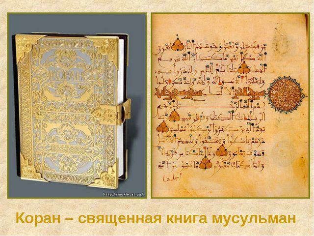 Коран – священная книга мусульман