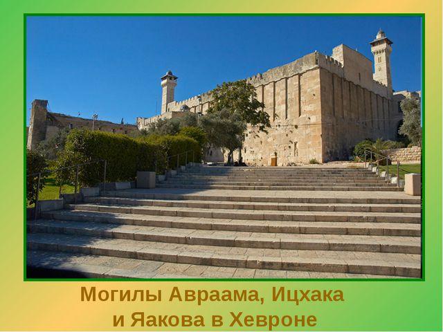 Могилы Авраама, Ицхака и Яакова в Хевроне