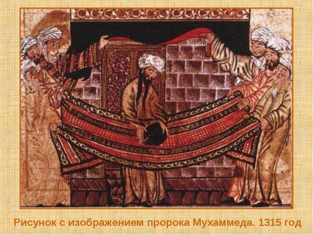 Рисунок с изображением пророка Мухаммеда. 1315 год