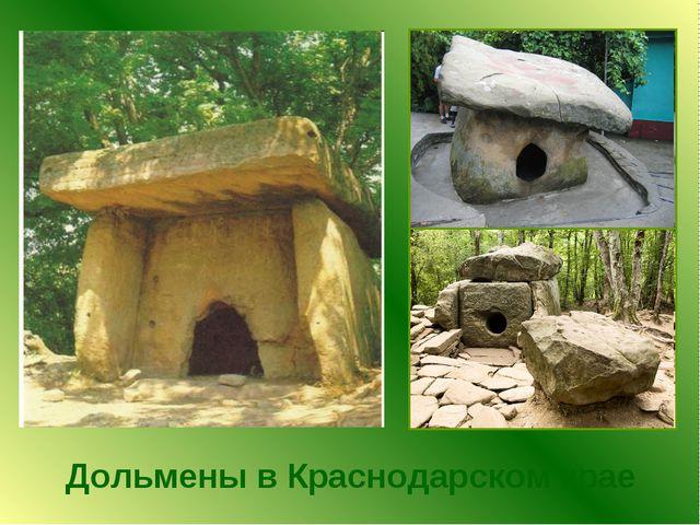 Дольмены в Краснодарском крае