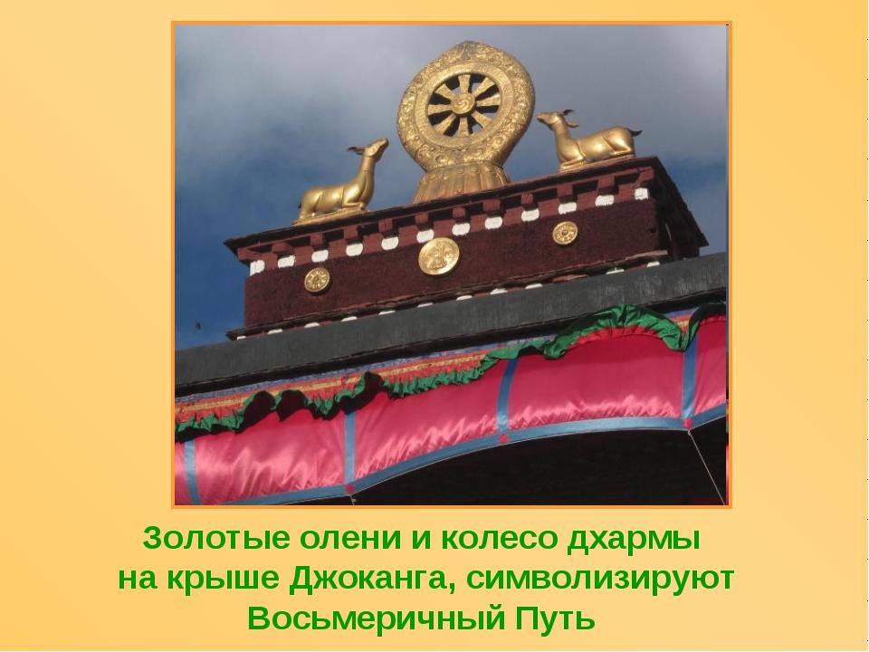 Золотые олени и колесо дхармы на крыше Джоканга, символизируют Восьмеричный П...