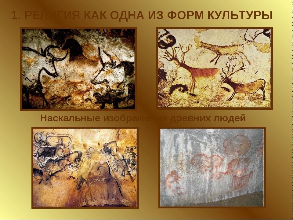 1. РЕЛИГИЯ КАК ОДНА ИЗ ФОРМ КУЛЬТУРЫ Наскальные изображения древних людей