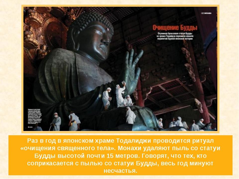 Раз в год в японском храме Тодалиджи проводится ритуал «очищения священного т...