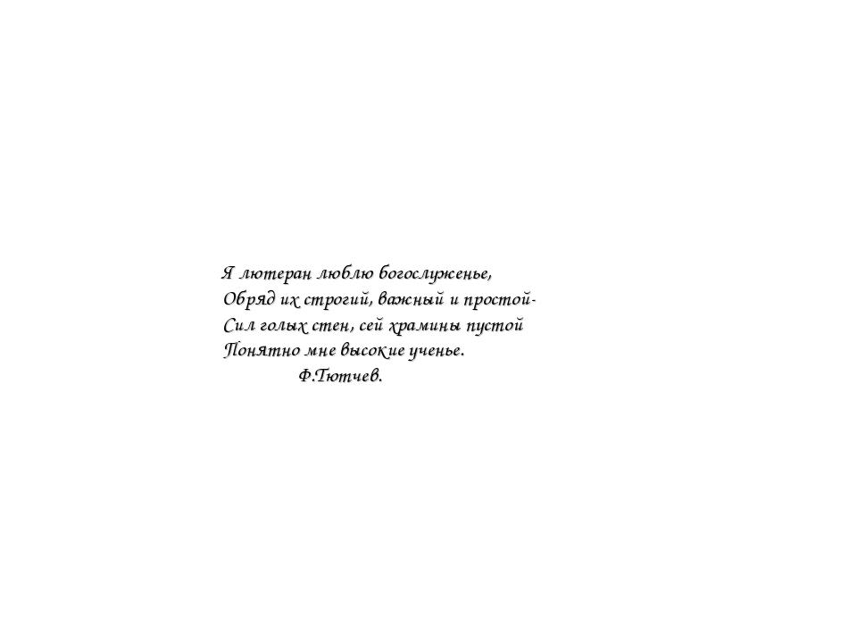 Я лютеран люблю богослуженье, Обряд их строгий, важный и простой- Сил голых с...