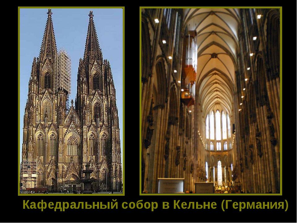 Кафедральный собор в Кельне (Германия)