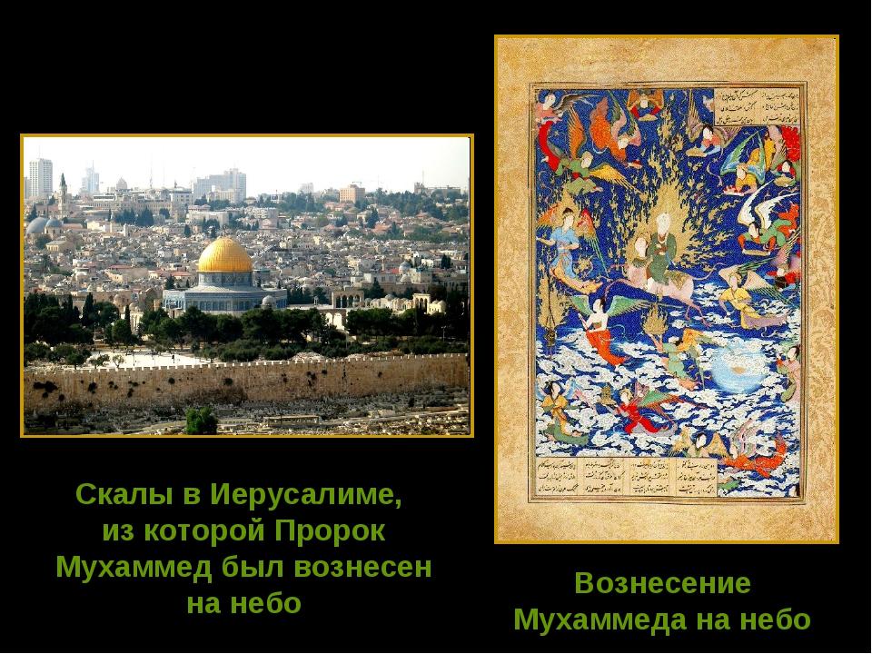 Вознесение Мухаммеда на небо Скалы в Иерусалиме, из которой Пророк Мухаммед б...