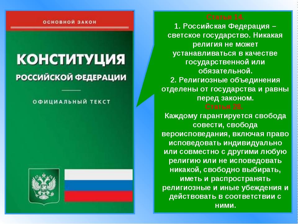Статья 14. 1. Российская Федерация – светское государство. Никакая религия не...
