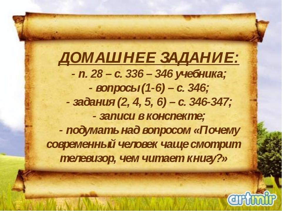ДОМАШНЕЕ ЗАДАНИЕ: - п. 28 – с. 336 – 346 учебника; - вопросы (1-6) – с. 346;...
