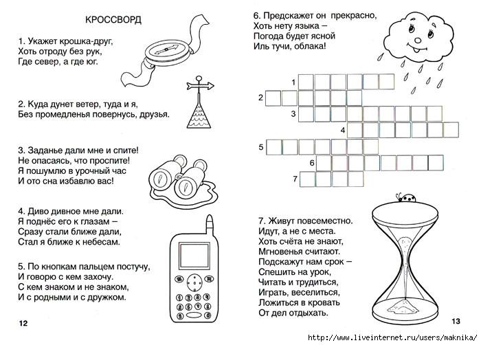 http://img1.liveinternet.ru/images/attach/c/8/99/449/99449637_Scan10083.jpg