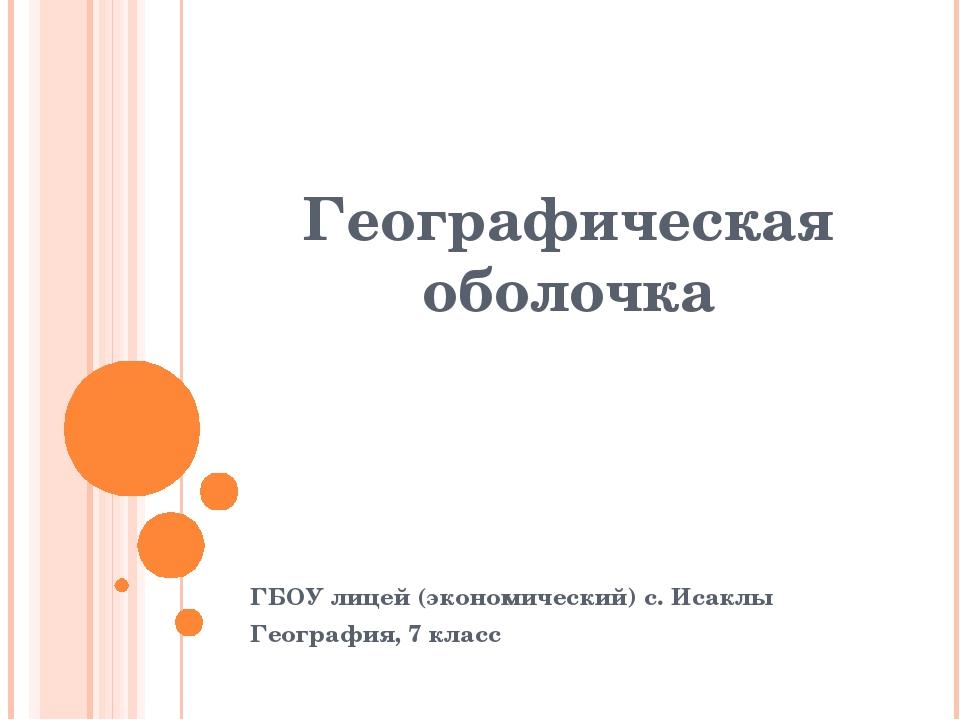 Географическая оболочка ГБОУ лицей (экономический) с. Исаклы География, 7 класс