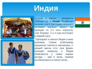 Весной, в апреле, начинается учебный год в Индии. Индийские малыши уже в три