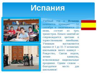 Учебный год в Испании начинается примерно 12 сентября и заканчивается 22 июня