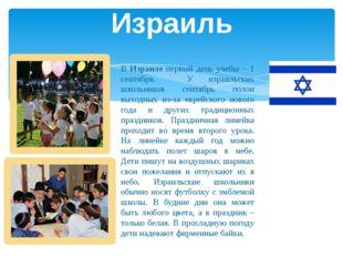 В Израиле первый день учебы – 1 сентября. У израильских школьников сентябрь п