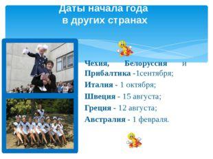 Чехия, Белоруссия и Прибалтика -1сентября; Италия - 1 октября; Швеция - 15 ав