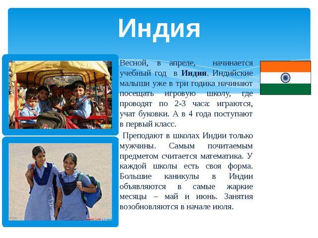 Весной, в апреле, начинается учебный год в Индии. Индийские малыши уже в три...