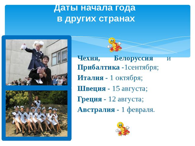 Чехия, Белоруссия и Прибалтика -1сентября; Италия - 1 октября; Швеция - 15 ав...