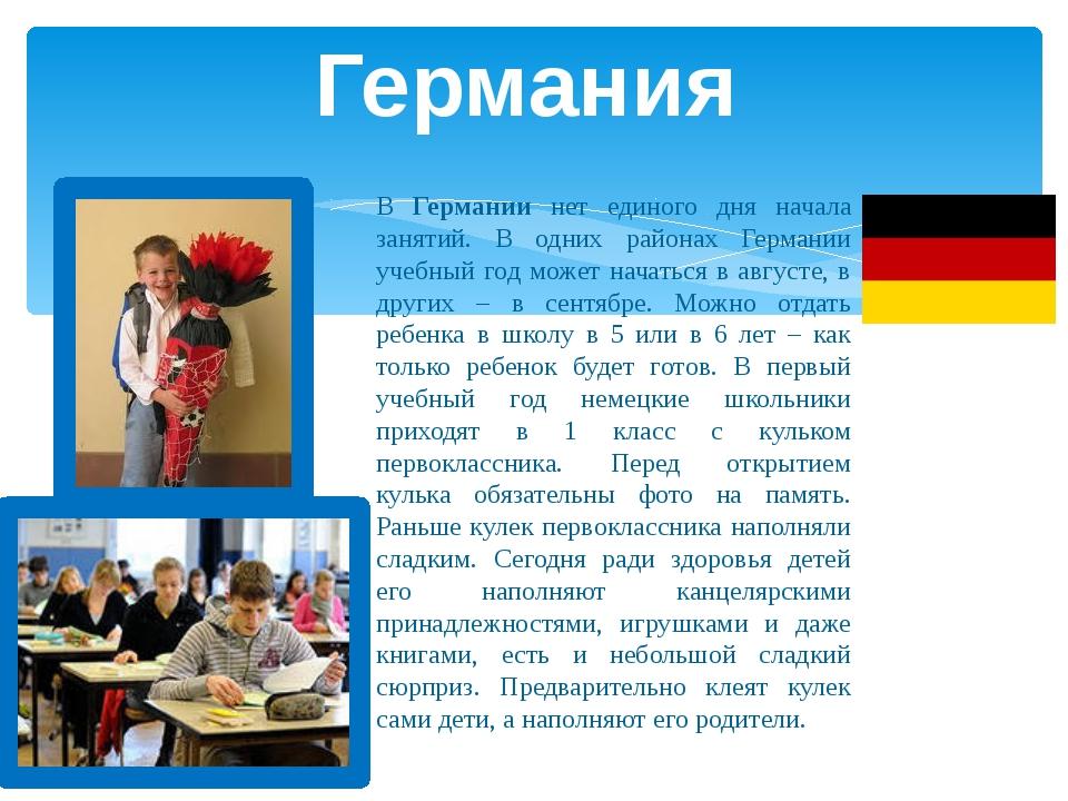 В Германии нет единого дня начала занятий. В одних районах Германии учебный г...