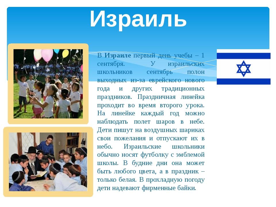 В Израиле первый день учебы – 1 сентября. У израильских школьников сентябрь п...