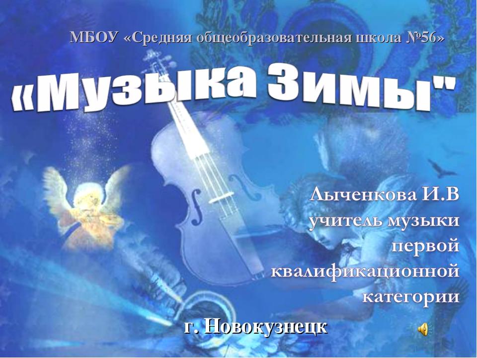 МБОУ «Средняя общеобразовательная школа №56» г. Новокузнецк