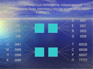 В каждом столбике только одно число простое. Найдите методом исключения эти ч