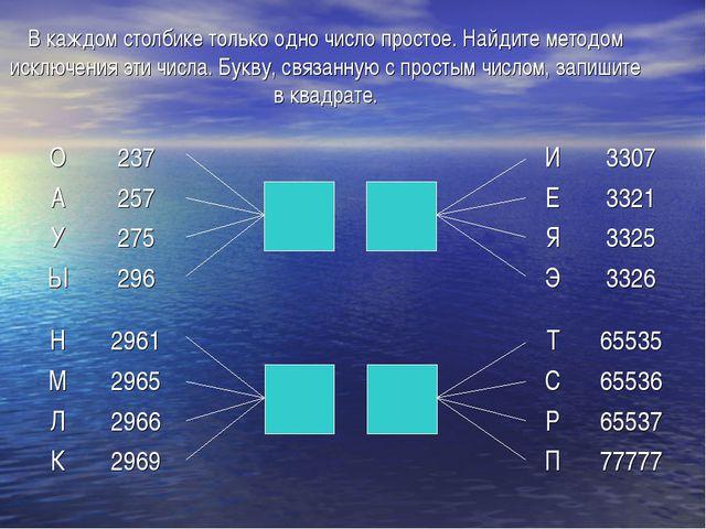 В каждом столбике только одно число простое. Найдите методом исключения эти ч...