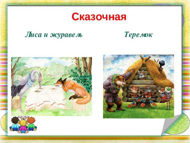 Сказочная Лиса и журавель Теремок