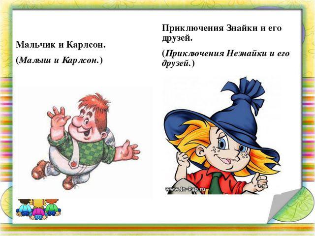 Мальчик и Карлсон. (Малыш и Карлсон.) Приключения Знайки и его друзей. (Прикл...