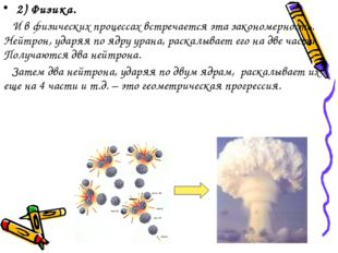 2) Физика. И в физических процессах встречается эта закономерность. Нейтрон,
