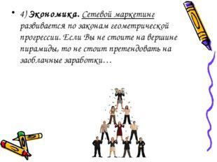 4) Экономика. Сетевой маркетинг развивается по законам геометрической прогре