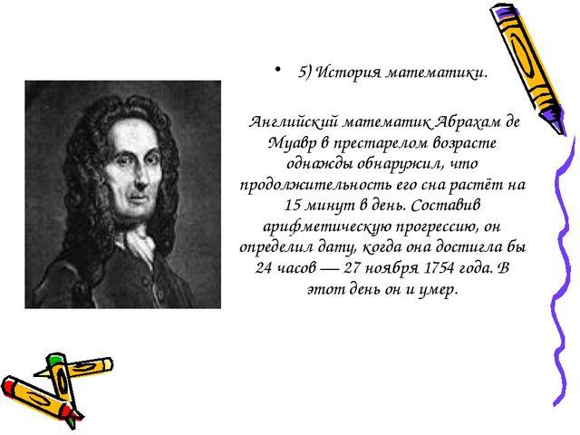 5) История математики. Английский математик Абрахам де Муавр в престарелом в...