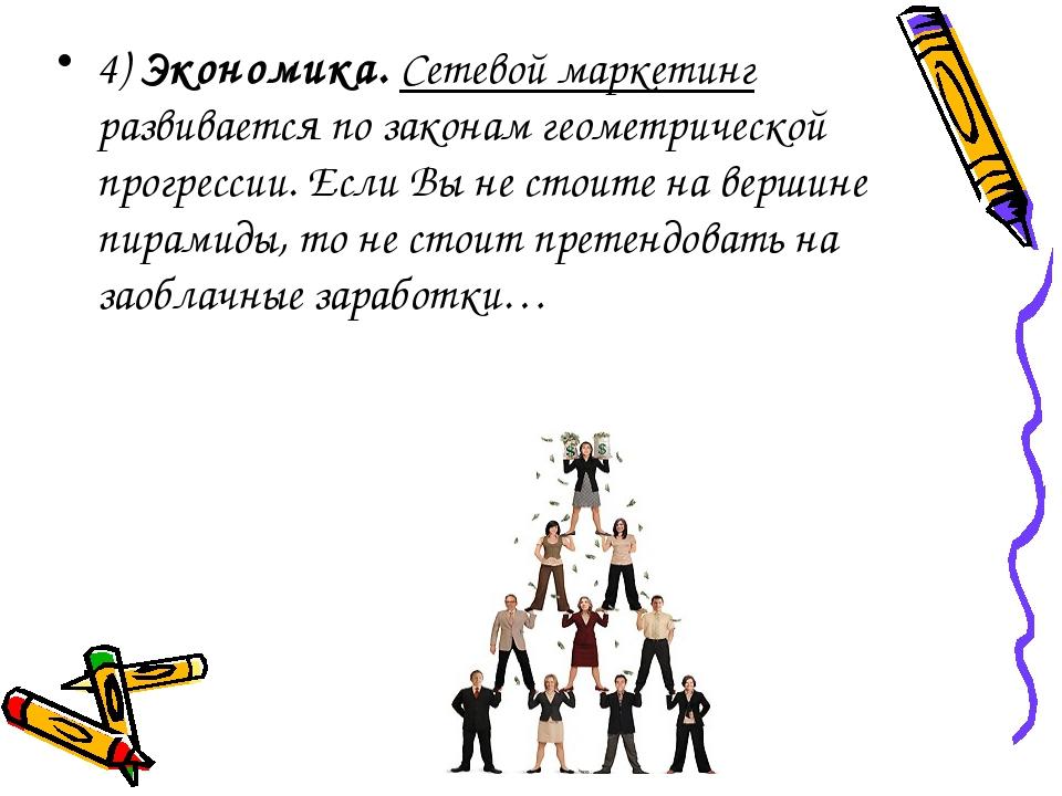 4) Экономика. Сетевой маркетинг развивается по законам геометрической прогре...
