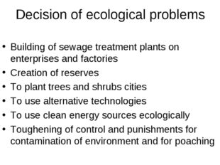 Decision of ecological problems Building of sewage treatment plants on enterp