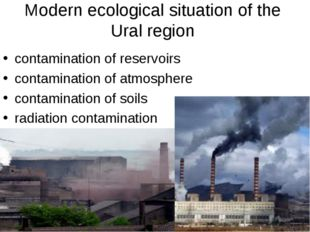 Modern ecological situation of the Ural region contamination of reservoirs co