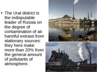 The Ural district is the indisputable leader of Russia on the degree of conta