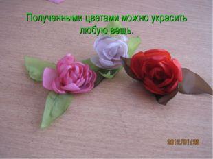 Полученными цветами можно украсить любую вещь.