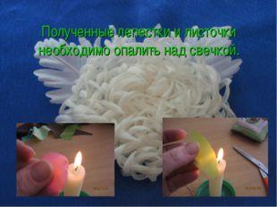Полученные лепестки и листочки необходимо опалить над свечкой.