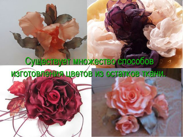Существует множество способов изготовления цветов из остатков ткани.