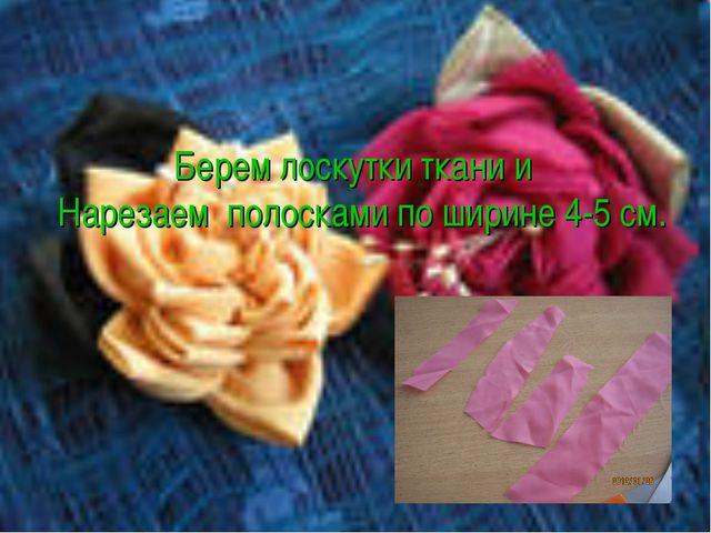 Берем лоскутки ткани и Нарезаем полосками по ширине 4-5 см.