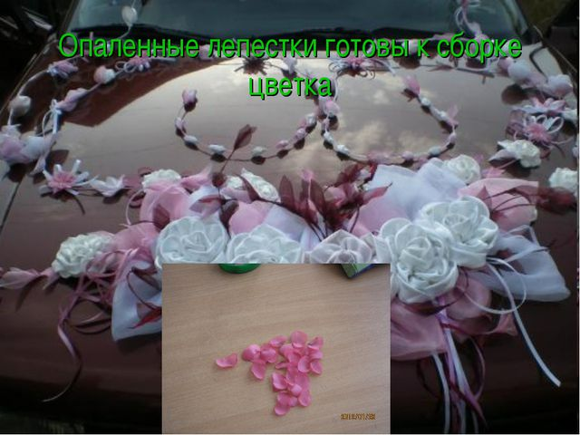 Опаленные лепестки готовы к сборке цветка